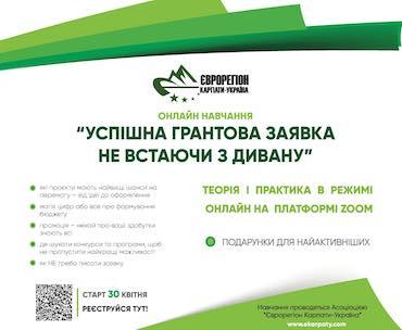 Реєстрація на онлайн-тренінги!