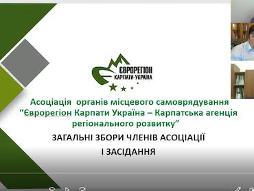 """Засідання Загальних Зборів Асоціації """"Єврорегіон Карпати – Україна"""""""