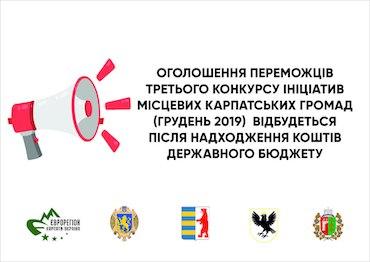 Важливо про Конкурс ініціатив місцевих карпатських громад 2019!