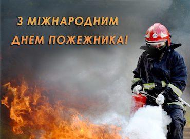 З Міжнародним днем пожежника!