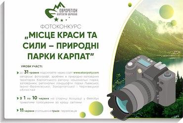 """Фотоконкурс – """"Місце краси та сили – природні парки Карпат"""""""