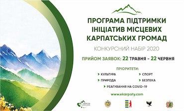 Конкурс підтримки ініціатив місцевих карпатських громад стартував!