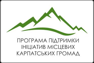 Затверджено Програму підтримки ініціатив місцевих карпатських громад