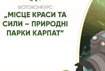 """Обираємо переможця фотоконкурсу """"Місце краси та сили: природні парки Карпат"""""""