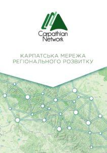 """Наглядова рада проекту """"Карпатська мережа регіонального розвитку"""""""