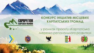 Інформаційні семінари з підготовки проектів на Конкурс ініціатив місцевих карпатських громад у Косові та Вижниці