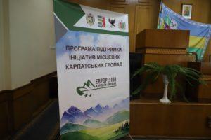 Закарпаття готове до Конкурсу ініціатив місцевих карпатських громад!