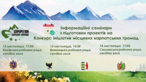 Інформаційні семінари Конкурсу ініціатив місцевих карпатських громад