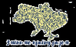 Конкурси освітніх, культурних та медійних обмінів між закладами Львівської та Луганської області