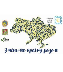 Інформаційна сесія. Конкурси освітніх, культурних та медійних обмінів між закладами Львівської та Луганської областей