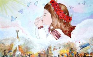 З Днем гідності та свободи, Україно!