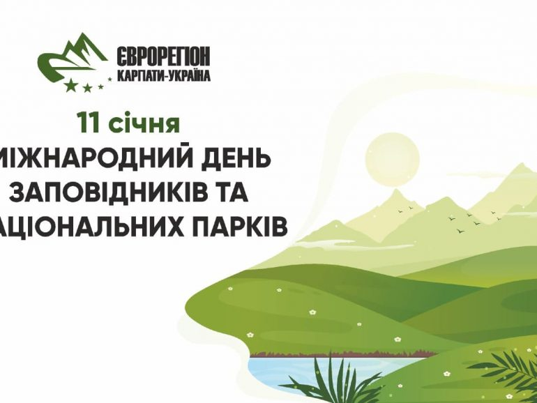 Вітаємо усіх причетних до Міжнародного дня заповідників та національних парків!