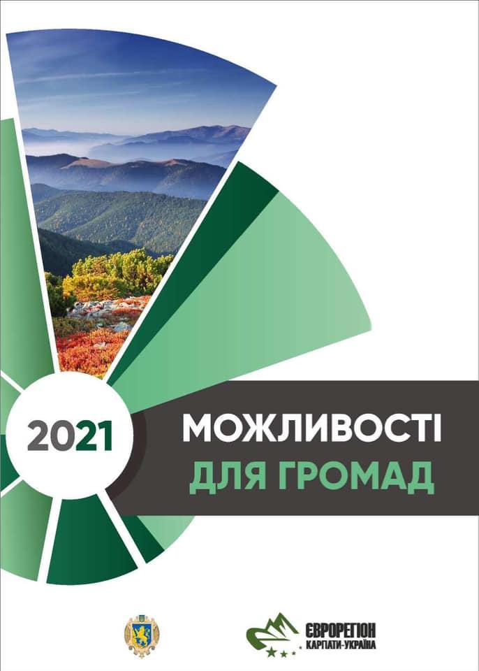 В рамках стратегічної сесії Львівської обласної ради презентовано фінансові інструменти підтримки місцевого розвитку громад