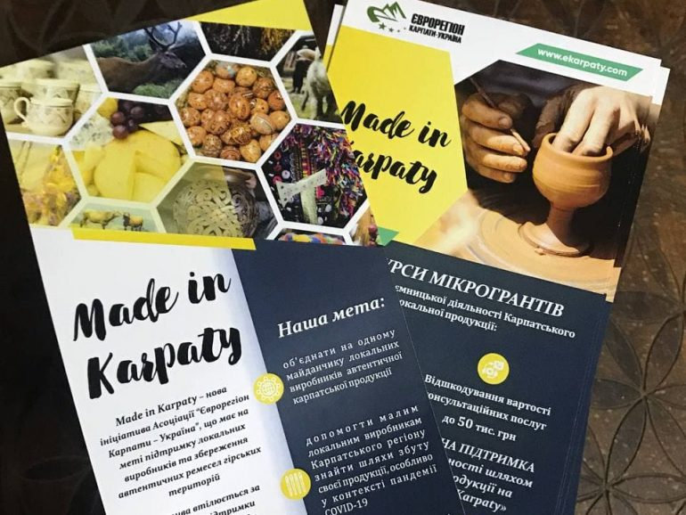 Ініціатива Made in Karpaty набирає обертів: сьогодні презентуємо її на Івано-Франківщині