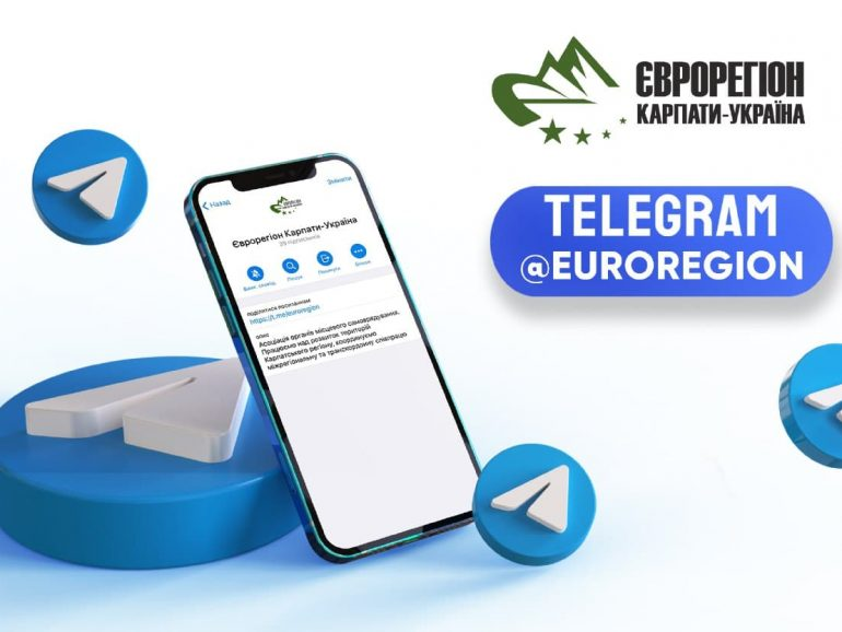 Важливо! Асоціація «Єврорегіон Карпати – Україна» тепер і у телеграм