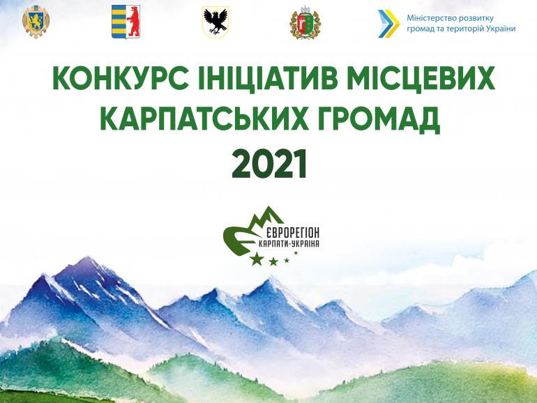 Розпочато прийом проєктних заявок на Конкурс ініціатив місцевих карпатських громад-2021