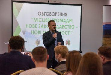 Відбулось обговорення змін до Законів України «Місцеві громади: нове законодавство – нові можливості»