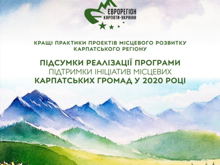 Надихаємо кращими практиками Конкурсу ініціатив місцевих карпатських громад у 2020 році
