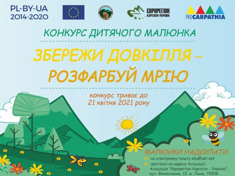 """Асоціація """"Єврорегіон Карпати – Україна"""" оголошує конкурс дитячих малюнків """"Збережи довкілля – розфарбуй мрію"""""""