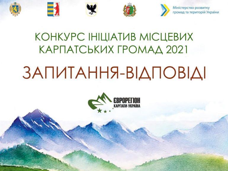 Відповідаємо на найпоширеніші запитання щодо Конкурсу ініціатив місцевих карпатських громад-2021