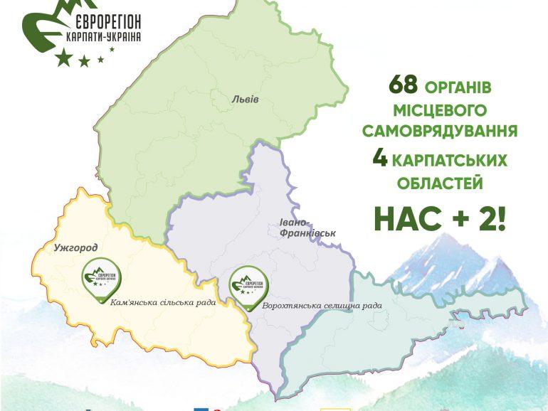 Поповнення у рядах Асоціації «Єврорегіон Карпати – Україна»!