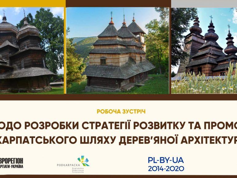 Працюємо над розробкою стратегії Карпатського шляху дерев'яної архітектури