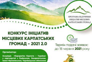 Оголошуємо прийом заявок на Конкурс ініціатив місцевих карпатських громад-2021 2.0