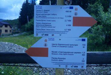 """У Колочаві встановили вказівники для пішохідного маршруту """"Колочавські Медові Стежки"""""""