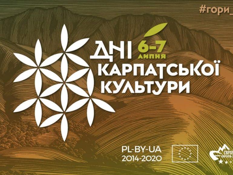 Запрошуємо на Дні Карпатської культури 6-7 липня!