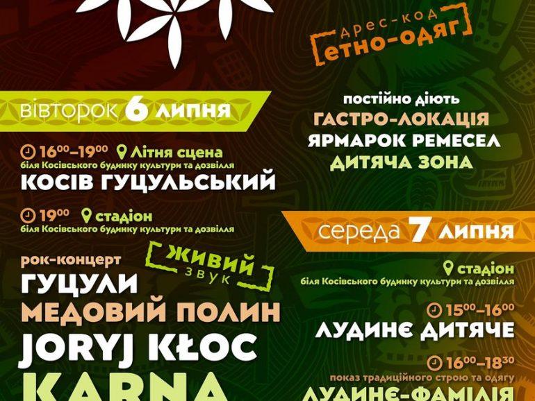 #Гори_кличуть і ми запрошуємо усіх на фестиваль