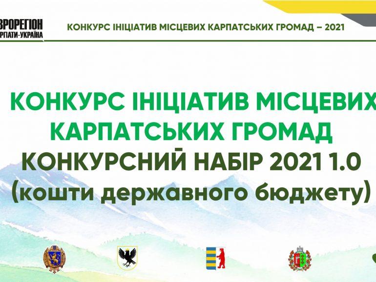 Оголошено переможців двох наборів в рамках Конкурсу ініціатив місцевих карпатських громад