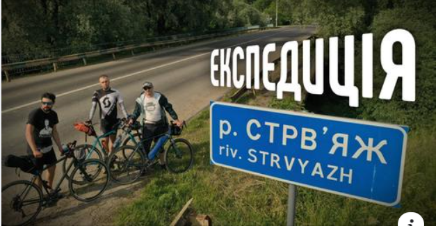 Велоблогери обирають Стрв'яж