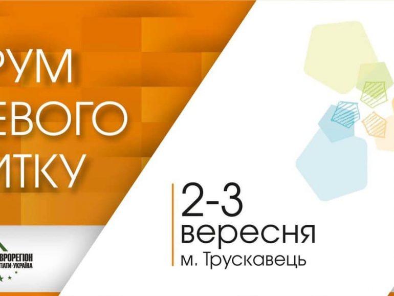 Подія, на яку ми так довго чекали: V Форум місцевого розвитку!