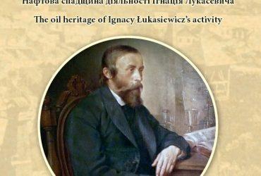 Досліджуймо нафтову спадщину українсько-польського прикордоння разом