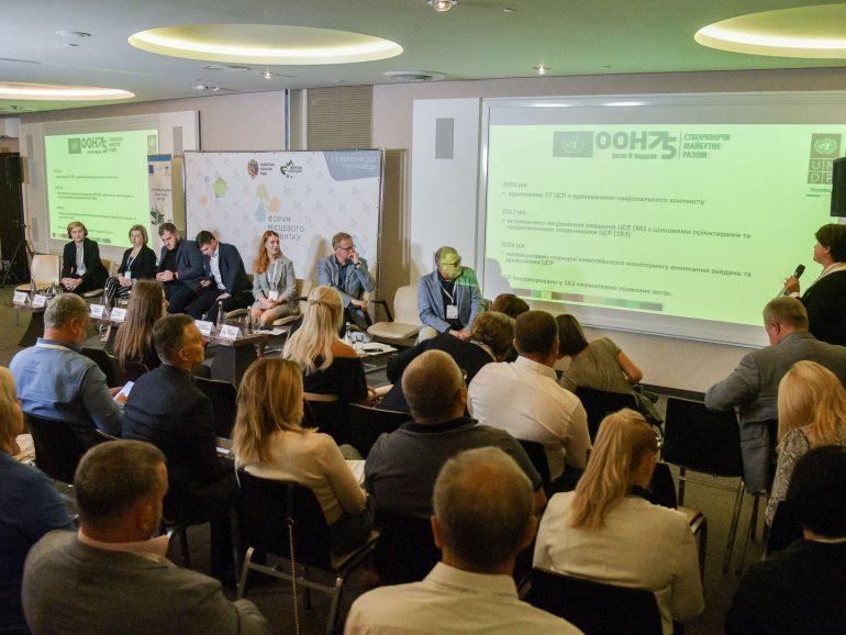 На Форумі представили можливості для місцевих громад та бюджетні інструменти фінансування проектів розвитку