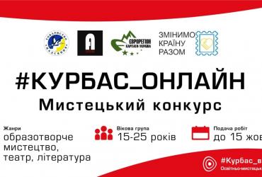 Запрошуємо усіх охочих долучатись до мистецьких конкурсів #Курбас_online