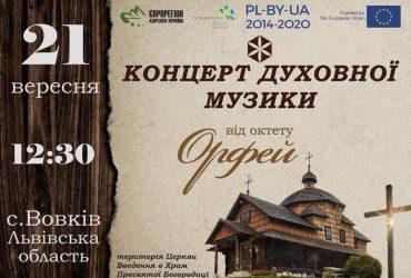 Запрошуємо на концерт духовної музики