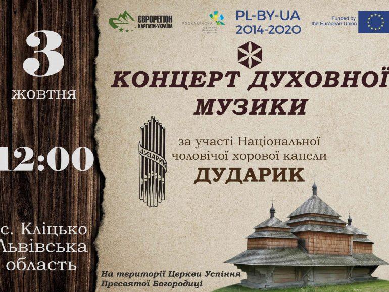 Твори духовної музики лунатимуть у одній з найдавніших дерев'яних церков Львівщини