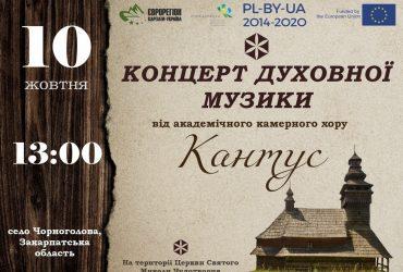 Триває серія концертів духовної музики: два на Львівщині вже позаду, наступні два на Закарпатті!