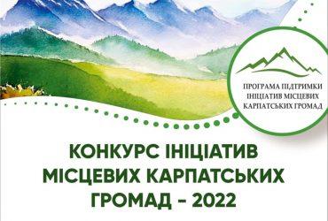 Гарні новини для активних громад карпатського регіону!