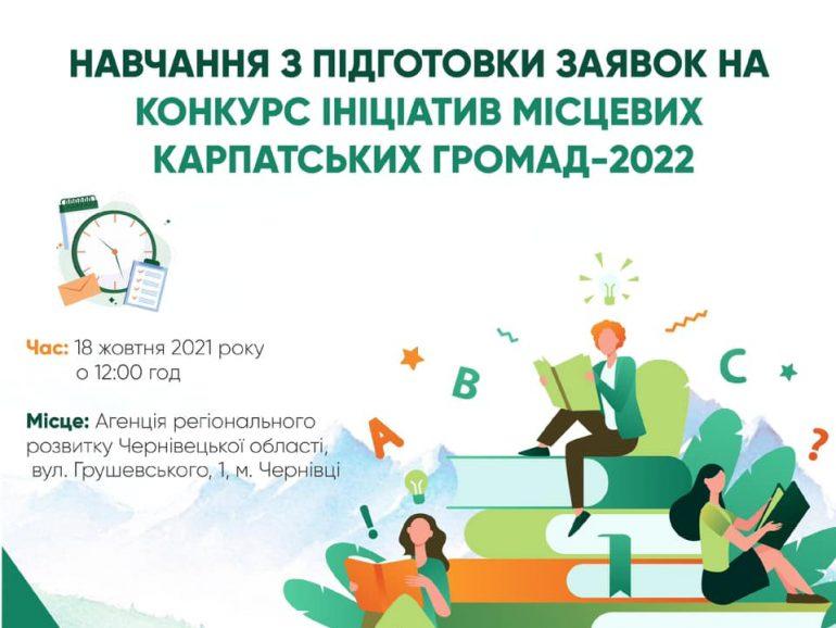 Навчання для представників громад Чернівецької області
