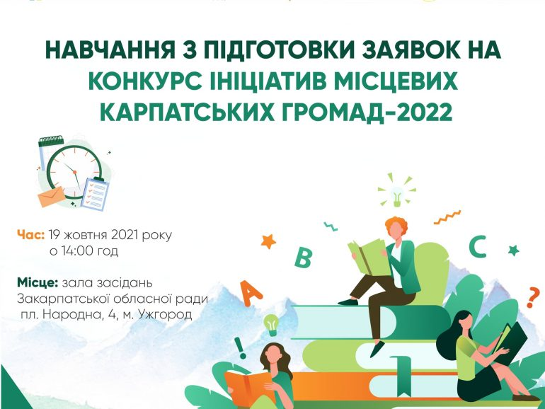 Навчання для представників громад у Закарпатській області