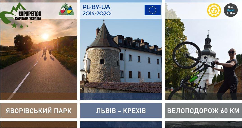 Велопрогулянка зі Львова в Крехів