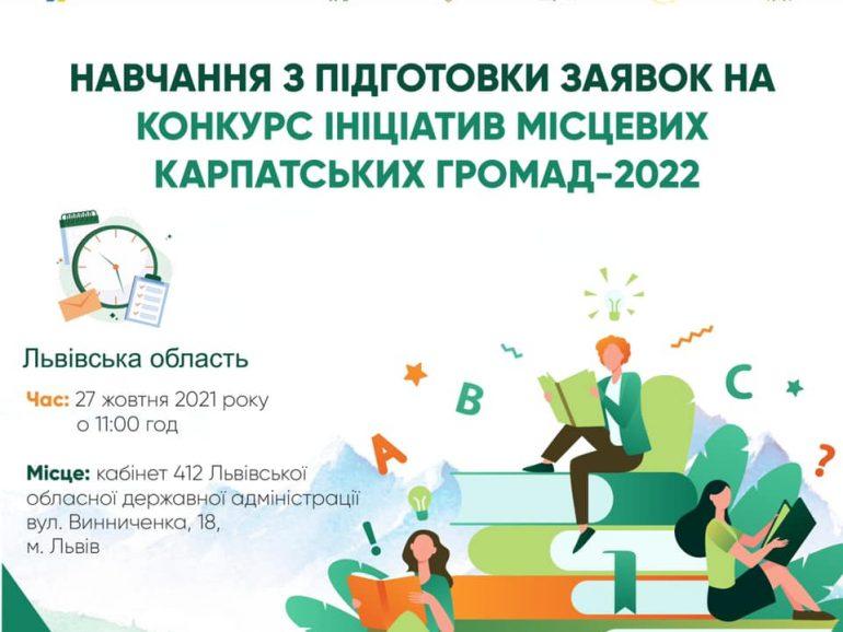 Анонсуємо навчання для представників Львівщини