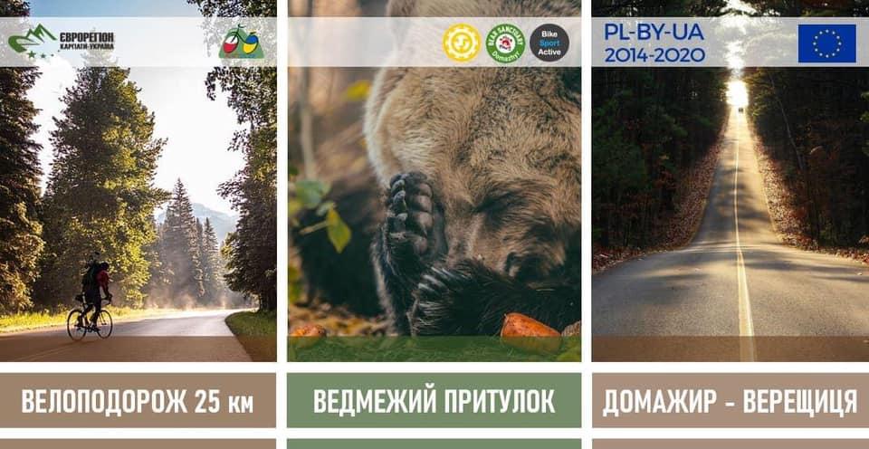 Запрошуємо у велоподорож Львівщиною