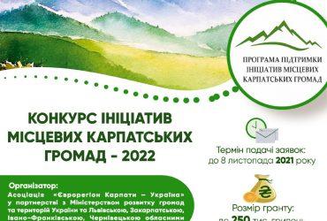Конкурс ініціатив місцевих карпатських громад-2022 офіційно стартував